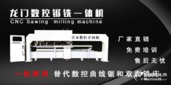 數控鋸銑機價格、數控木工鋸銑機多少錢、木工數控鋸銑機價格報價