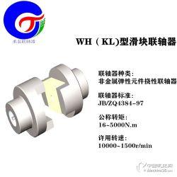 廠家,冶金設備用聯軸器,滑塊聯軸器