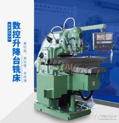 xk5032立式升降臺數控銑床廠家價格