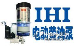 供應IHI電動黃油泵/分配閥/定量閥