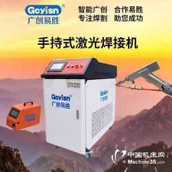 华远逆变式电弧螺柱焊机RSN-2500HD
