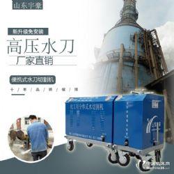 化工用便攜式水力切割機切割油罐管道化工設備可分體使用萬向