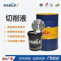 全合成切削液 高性能长期稳定切削液 极压润滑性价比高