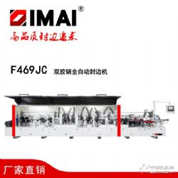 IMAI 頤邁速派 F469JC 全自動雙膠鍋封邊機