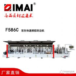 供应 IMAI 颐迈速派 F586C全自动双胶锅重型高速履带