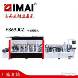 供应 IMAI F369JCZ 速派 窄板无缝封边机 双胶锅