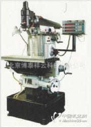 北儀表萬能工具銑床X8130