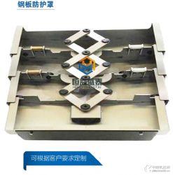 江苏耐腐蚀伸缩高速机床导轨钢板防护罩