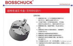BOSSCHUCK超精密液压卡盘,支持非标定制