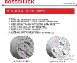 BOSSCHUCK杠杆后拉卡盘 具有大通孔设计