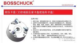 原装进口BOSSCHUCK旋压卡盘支持非标设计