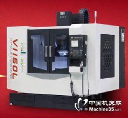V1160L 立式加工中心电脑锣