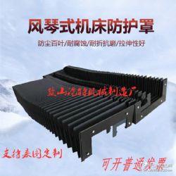 供應激光切專用風琴防護罩耐高溫機床防塵罩支持定制