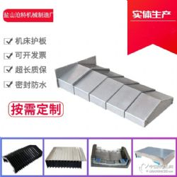 供應臺正850機床鋼板防護罩 不銹鋼機床護板