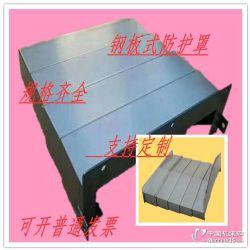 鹽山滄特直銷馬扎克導軌防護罩不銹鋼伸縮護板支持來圖定制