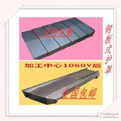 鹽山滄特直銷秦川數控機床鋼板防護罩 伸縮蓋板 加工定制