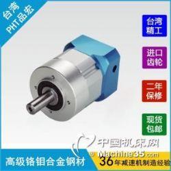 品宏經濟型行星減速機DL伺服電機專用減速器臺灣原裝進口