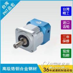 臺灣品宏DA高精度型減速機廠家