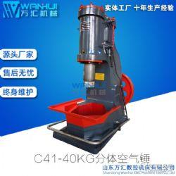 C41-40KG铁匠打铁用220V空气锤打铁用的气锤