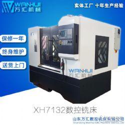 萬匯CNC加工模具經濟型銑床XK7132小型加工心