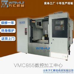 850加工中心 VMC855三軸線軌高速數控 系統可選