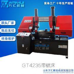 供应万汇机械GT4235卧式带锯床金属带锯床