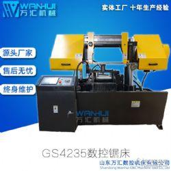 供应全自动数控锯床GS4235切割钢筋卧式送料稳定