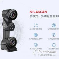供應河南中觀AtlaScan激光手持3d三維掃描儀