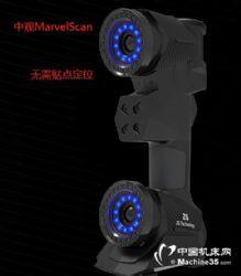 河南中觀智能反向定位藍色激光三維掃描儀MarvelScan