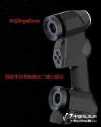 中觀智能手持式藍色激光3D三維掃描儀 RigelScan