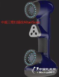 河南中觀智能閃測激光 3D 三維掃描儀 AltairScan