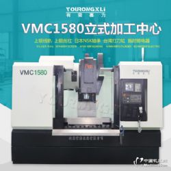 vmc1580cnc立式加工中心机床厂家价格供应