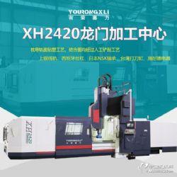 3米4米5米6米xh2420數控龍門加工中心機床價格