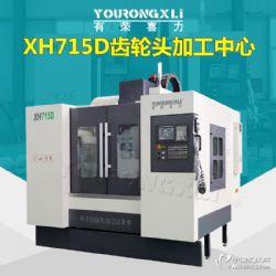 XH715齿轮头立式加工中心机床价格