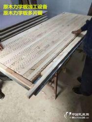 实木力学板开料机厂家、原木力学板加工设备价格