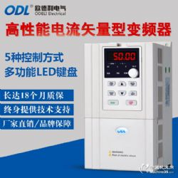 ODL1500-G4R0/P5R5-T4变频器
