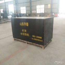 供应水刀高压水切割机 水切割机配件 宇豪直销水切割机