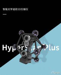 智能光学追踪3D扫描仪