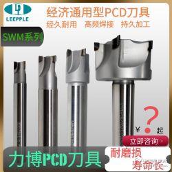 深圳PCD铣刀PCD有色金属加工刀具厂家力博刀具SWM系列