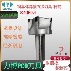 金刚石(PCD)铣刀 PCD铣刀厂家-力博刀具