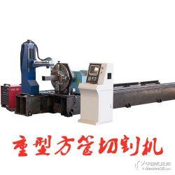 方管切割机 方管相贯线切割机 方管数控切割机 等离子火焰切割机