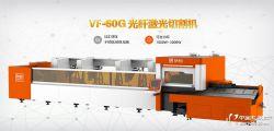 駿屹-VF-60G光纖激光切管機
