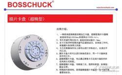 B0SSCHUCK 膜片超精型卡盤,支持卡盤替換