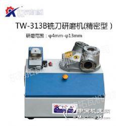 TW-313B铣刀研磨机(精密型)