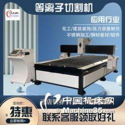厂家现货供应各型号激光切割机 数控台式等离子切割机 火焰切割机