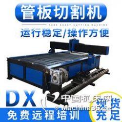 供应管板两用数控等离子圆管金属切割机 方管切割机 异型等各型号切割