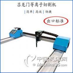 供应厂家现货 铝龙门等离子火焰切割机 便携龙门数控切割机便携切割机