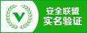 安全联盟可信认证