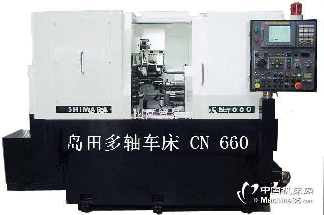 多轴自动车床岛田CN660-DSP