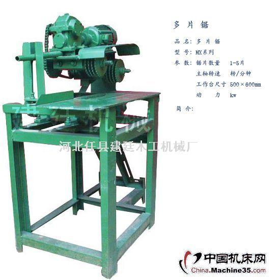 老穆牌机械专业生产多片锯图片-木工车床相册-木工网